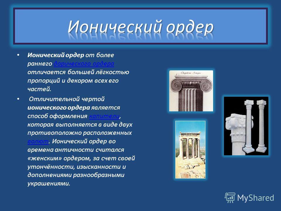 Дори́ческий о́рдер один из ордеров классической архитектуры. ордеров Классическая дорическая колонна была без базы, с очень сильным утончением, украшена каннелюрами, заканчивалась капителью. В отличие от других ордеров, каннелюры примыкают друг к дру