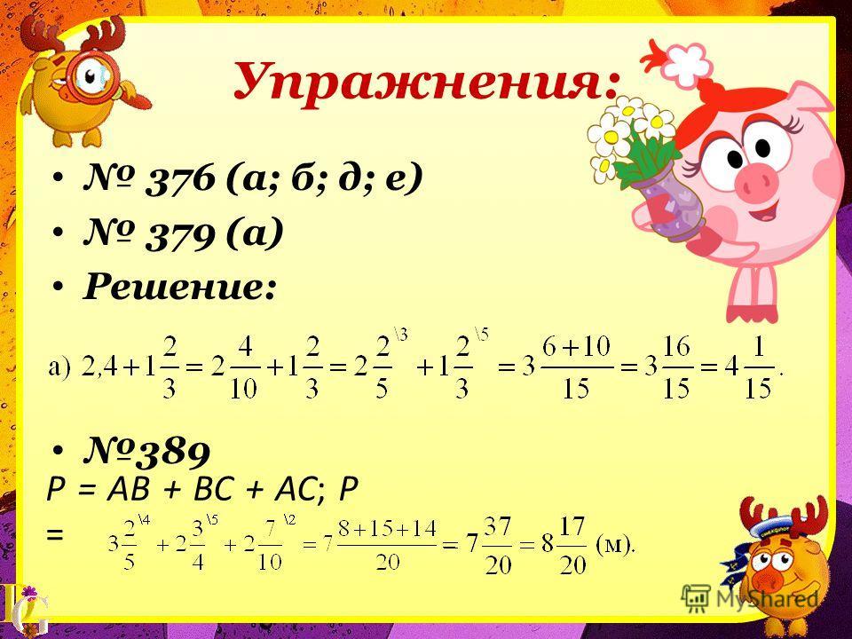 Упражнения: 376 (а; б; д; е) 379 (а) Решение: 389 Р = АВ + ВС + АС; Р =