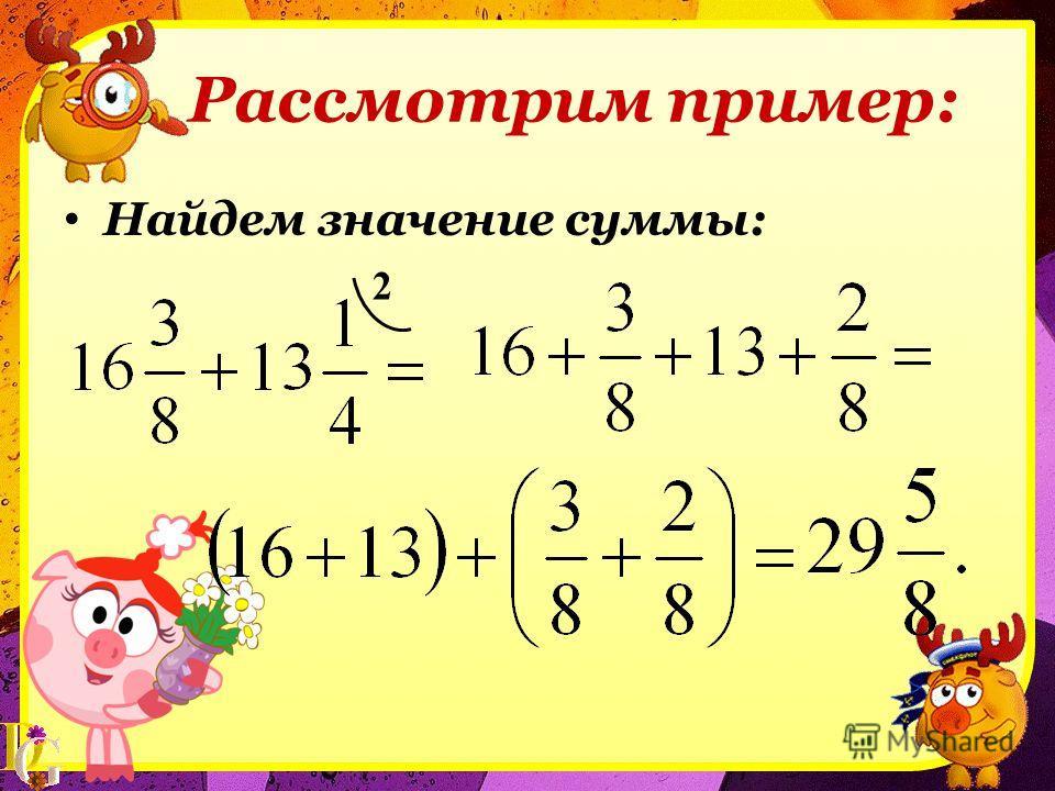 Рассмотрим пример: 2 Найдем значение суммы: