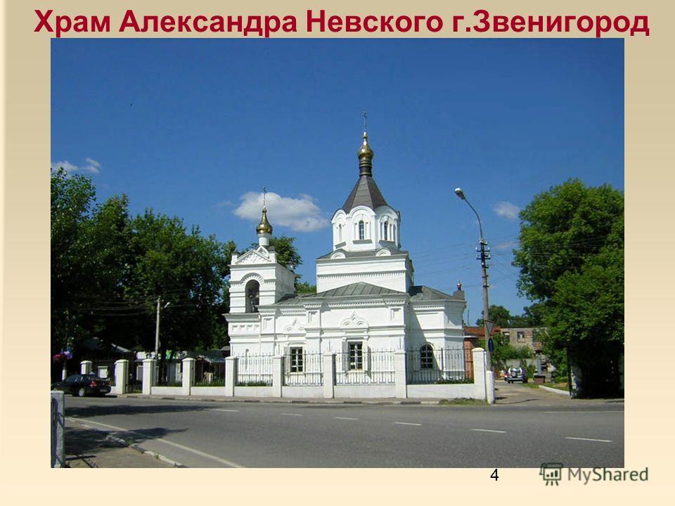 4 Храм Александра Невского г.Звенигород