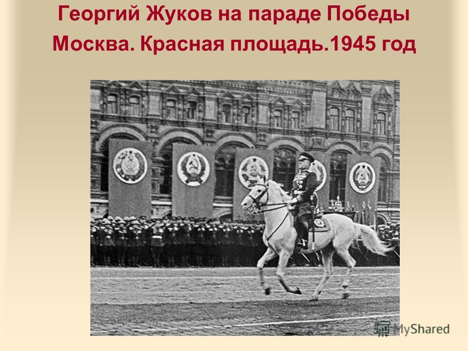 8 Георгий Жуков на параде Победы Москва. Красная площадь.1945 год