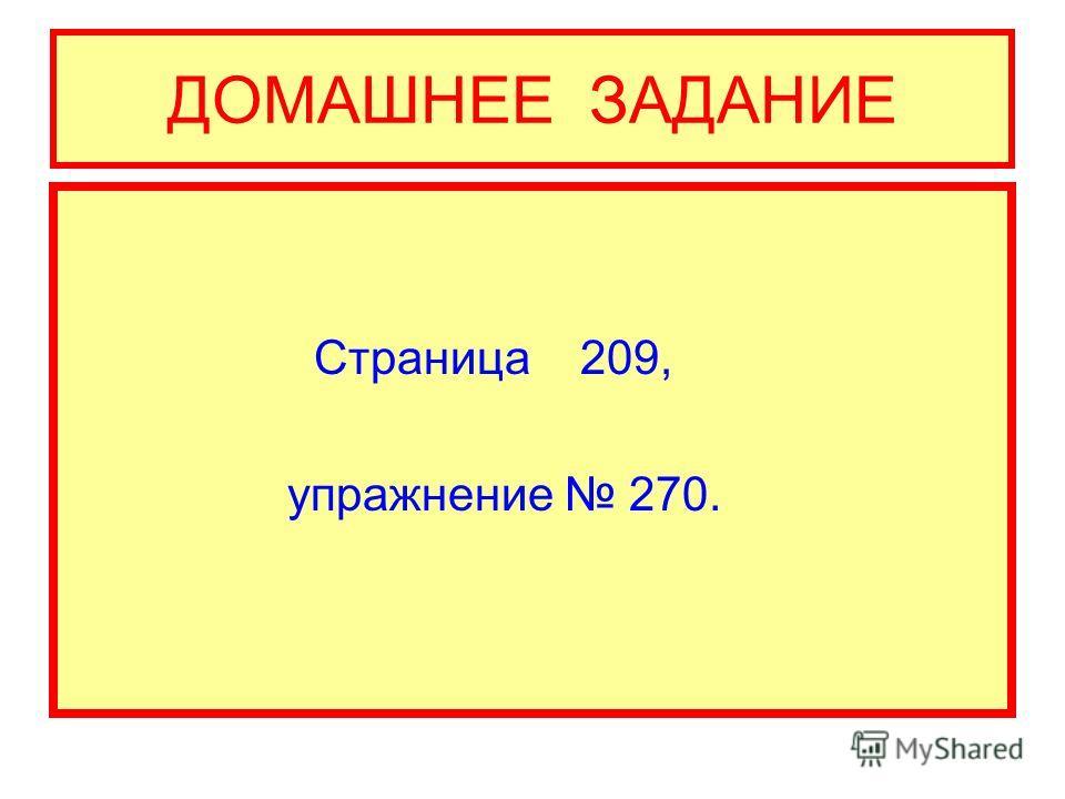 ДОМАШНЕЕ ЗАДАНИЕ Страница 209, упражнение 270.