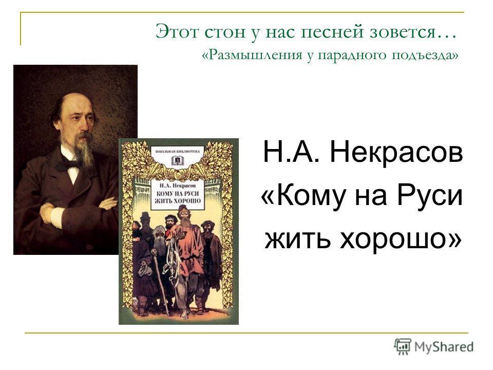 Этот стон у нас песней зовется… «Размышления у парадного подъезда» Н.А. Некрасов «Кому на Руси жить хорошо»