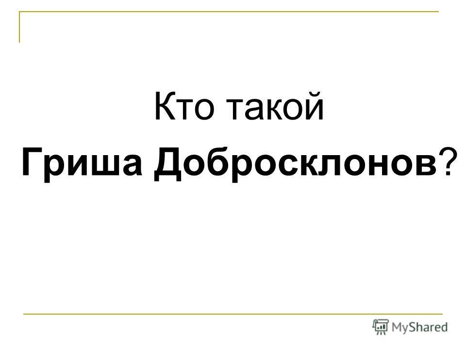 Кто такой Гриша Добросклонов?