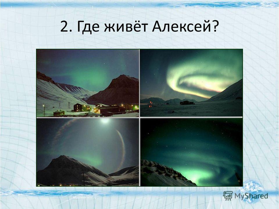 2. Где живёт Алексей?