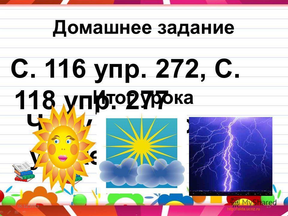 Домашнее задание С. 116 упр. 272, С. 118 упр. 277 05.12.201313 Итог урока Чему учились на уроке?