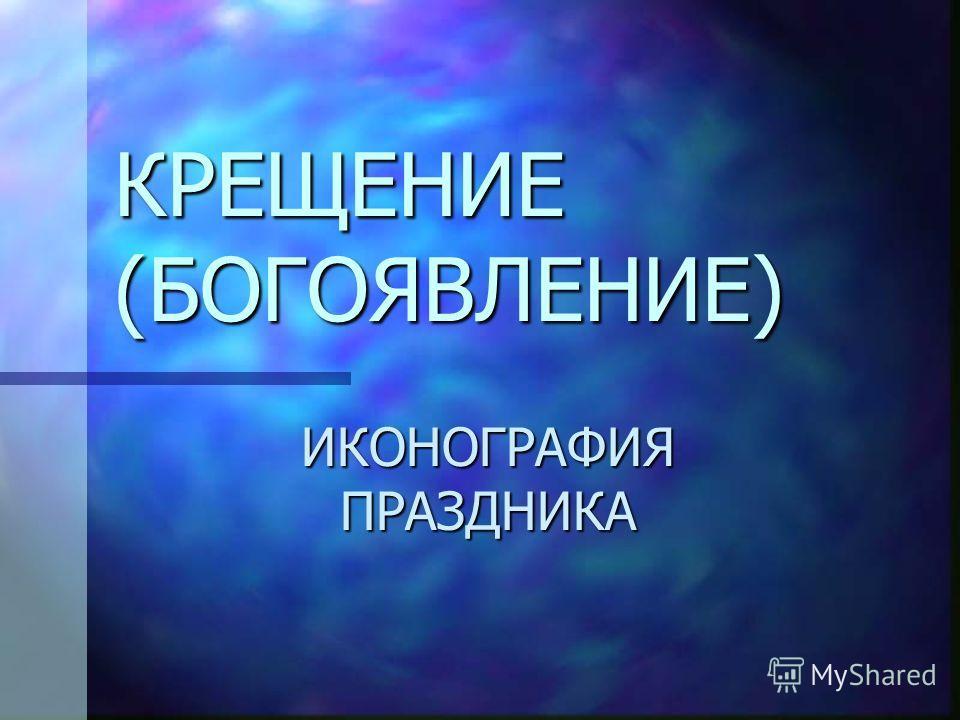 КРЕЩЕНИЕ (БОГОЯВЛЕНИЕ) ИКОНОГРАФИЯ ПРАЗДНИКА