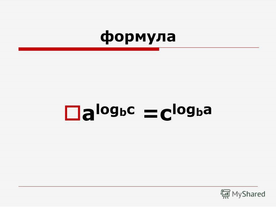 формула а log b с =с log b а