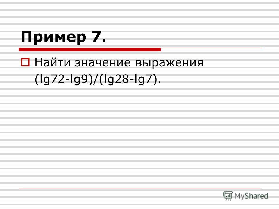 Пример 7. Найти значение выражения (lg72-lg9)/(lg28-lg7).