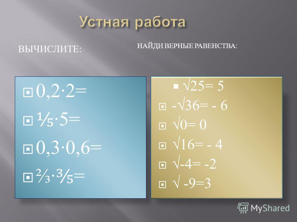 ВЫЧИСЛИТЕ : НАЙДИ ВЕРНЫЕ РАВЕНСТВА : 0,22= 5= 0,30,6= = 25= 5 -36= - 6 0= 0 16= - 4 -4= -2 -9=3