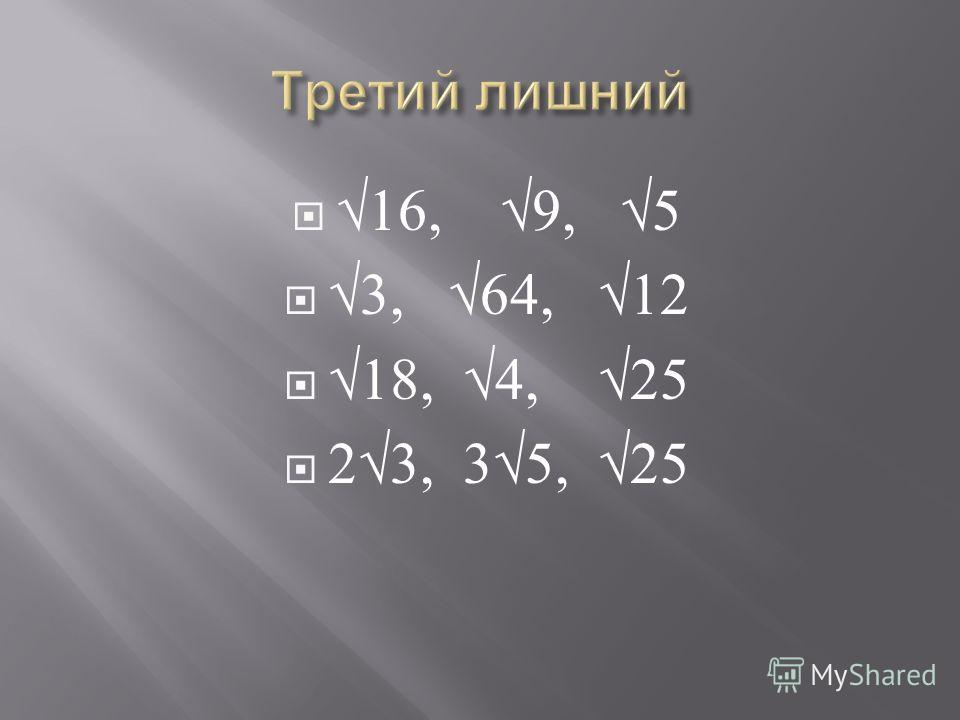 16, 9, 5 3, 64, 12 18, 4, 25 23, 35, 25