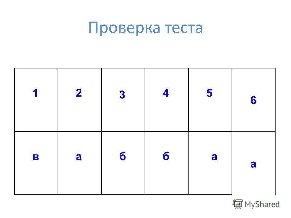Проверка теста 12 3 45 вабба 6 а