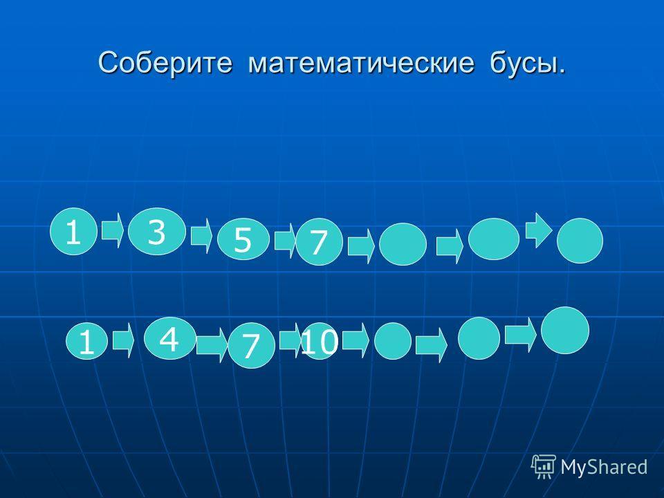 Соберите математические бусы. 1 3 5 7 1 4 7 10