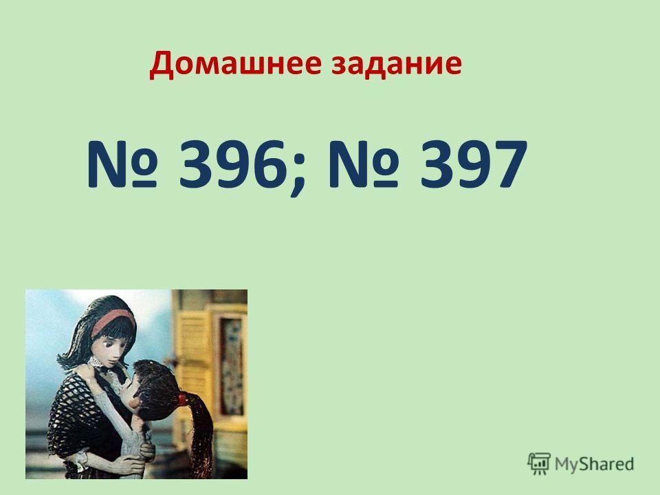 Домашнее задание 396; 397