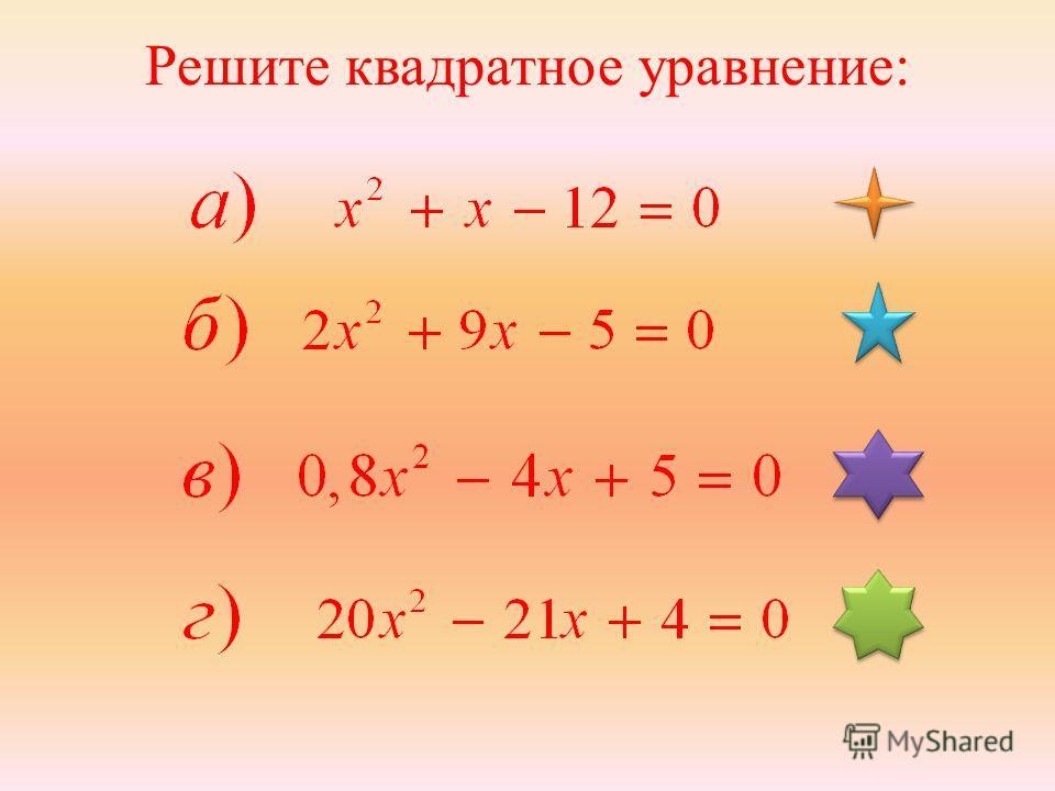 Решите квадратное уравнение: