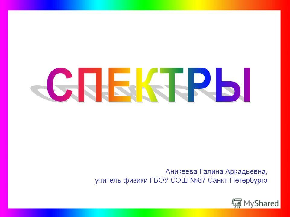 Аникеева Галина Аркадьевна, учитель физики ГБОУ СОШ 87 Санкт-Петербурга