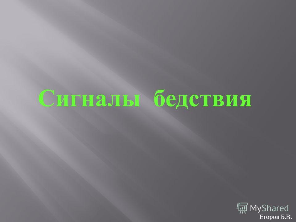 Сигналы бедствия Егоров Б. В.