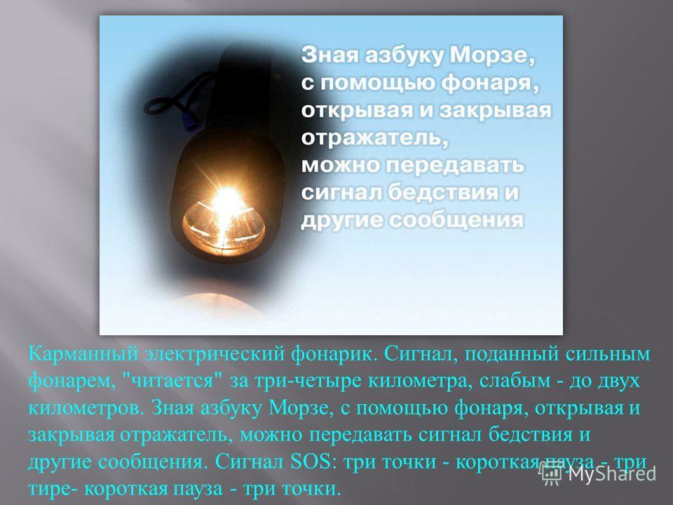 Карманный электрический фонарик. Сигнал, поданный сильным фонарем,