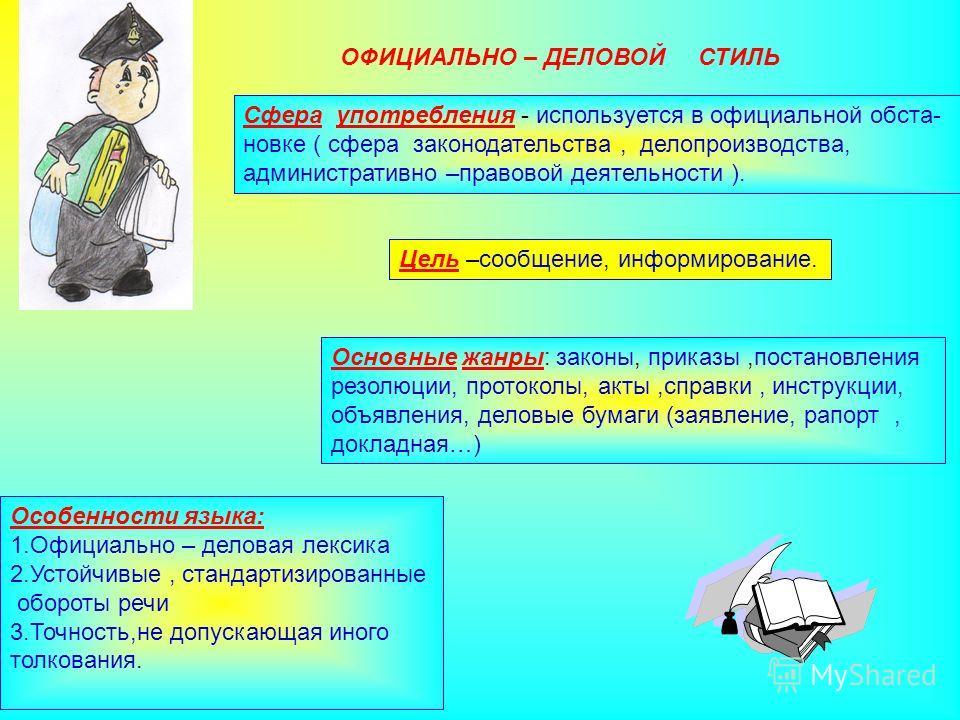 Публицистический стиль Сфера употребления –стиль радио, телевидения, газетных, журнальных статей. Цель – передача информации с одновременным воздействием на читателя, слушателя. Жанры: информация, критическая заметка, репортаж,интервью,статья, реценз