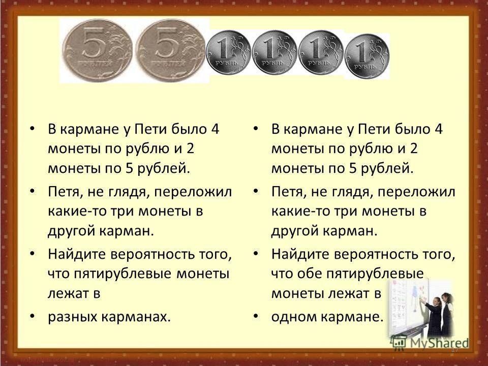 В кармане у Пети было 4 монеты по рублю и 2 монеты по 5 рублей. Петя, не глядя, переложил какие-то три монеты в другой карман. Найдите вероятность того, что пятирублевые монеты лежат в разных карманах. В кармане у Пети было 4 монеты по рублю и 2 моне