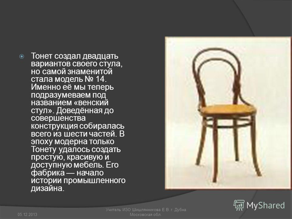 Тонет создал двадцать вариантов своего стула, но самой знаменитой стала модель 14. Именно её мы теперь подразумеваем под названием «венский стул». Доведённая до совершенства конструкция собиралась всего из шести частей. В эпоху модерна только Тонету