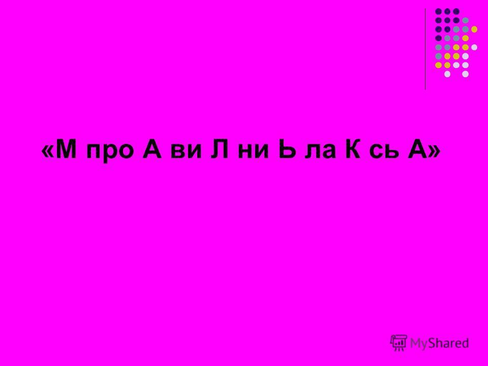 «М про А ви Л ни Ь ла К сь А»