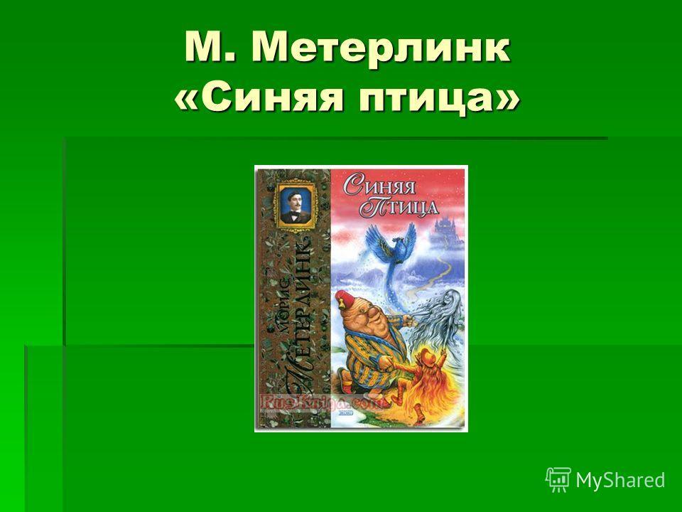 М. Метерлинк «Синяя птица»