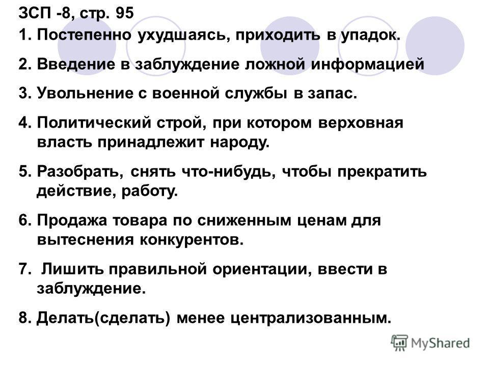 Этимологические диктанты Словарная работа по русскому языку, 6 класс