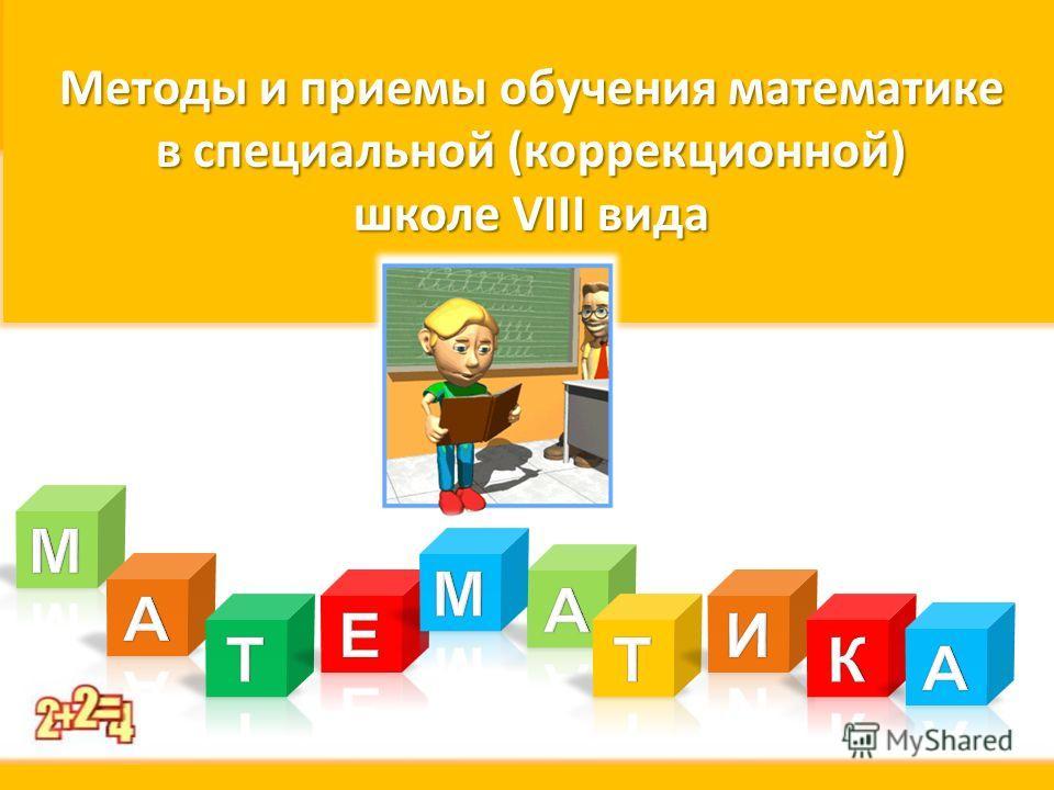 Методы и приемы обучения математике в специальной (коррекционной) школе VIII вида