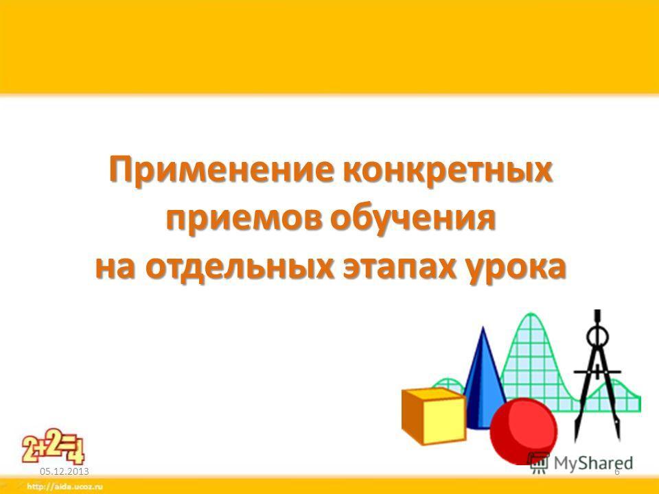 Применение конкретных приемов обучения на отдельных этапах урока 05.12.20136