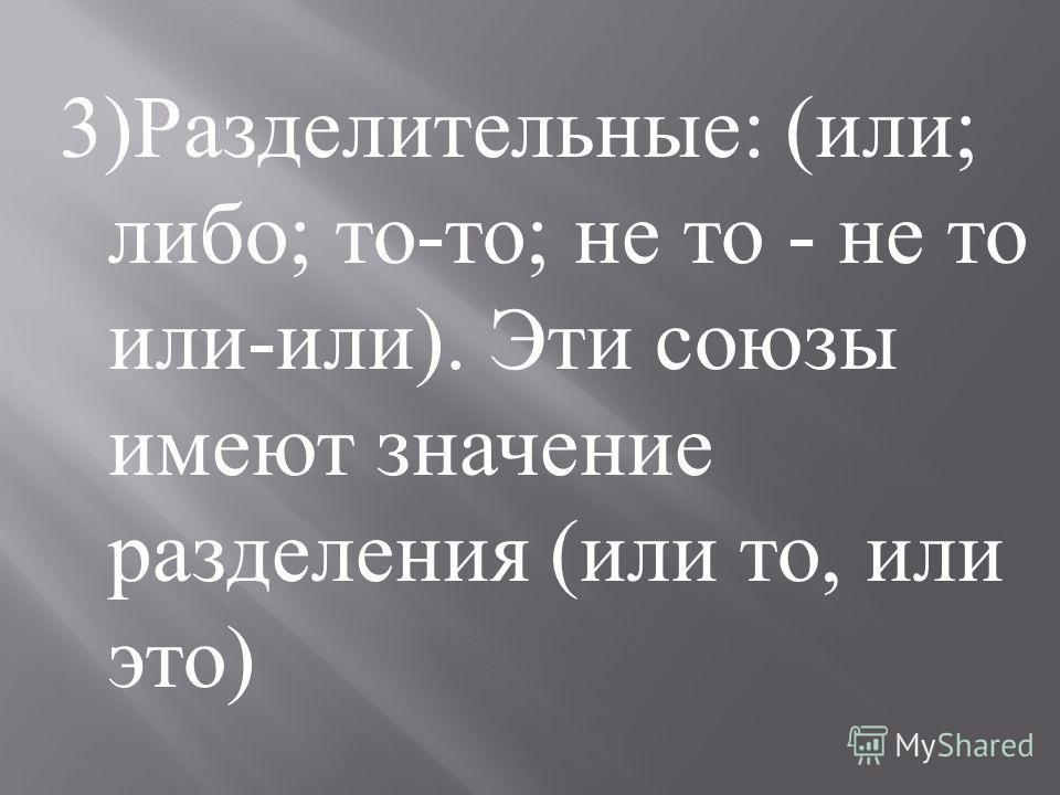 2) Противительные : а ; но ; да ( в значении но ) Эти союзы имеют значение противопоставления ( не то, а это )
