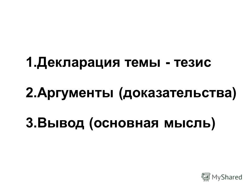 1.Декларация темы - тезис 2.Аргументы (доказательства) 3.Вывод (основная мысль)