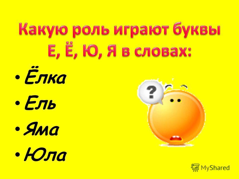 Ёлка Ель Яма Юла