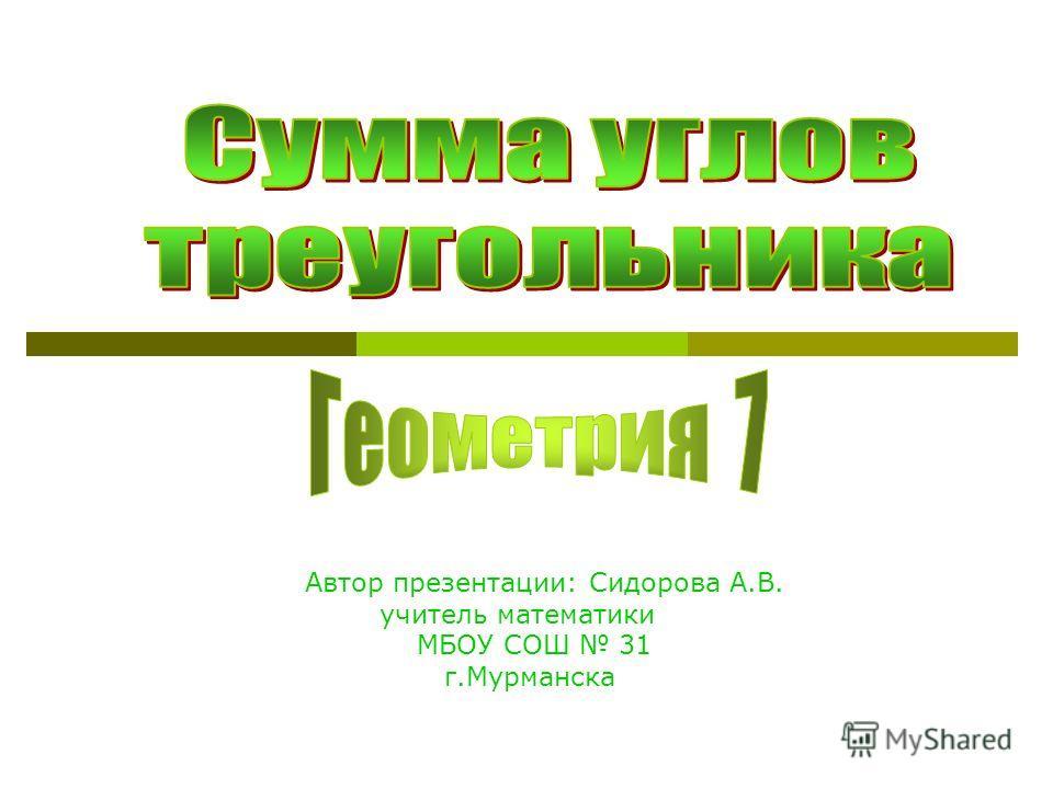 Автор презентации: Сидорова А.В. учитель математики МБОУ СОШ 31 г.Мурманска