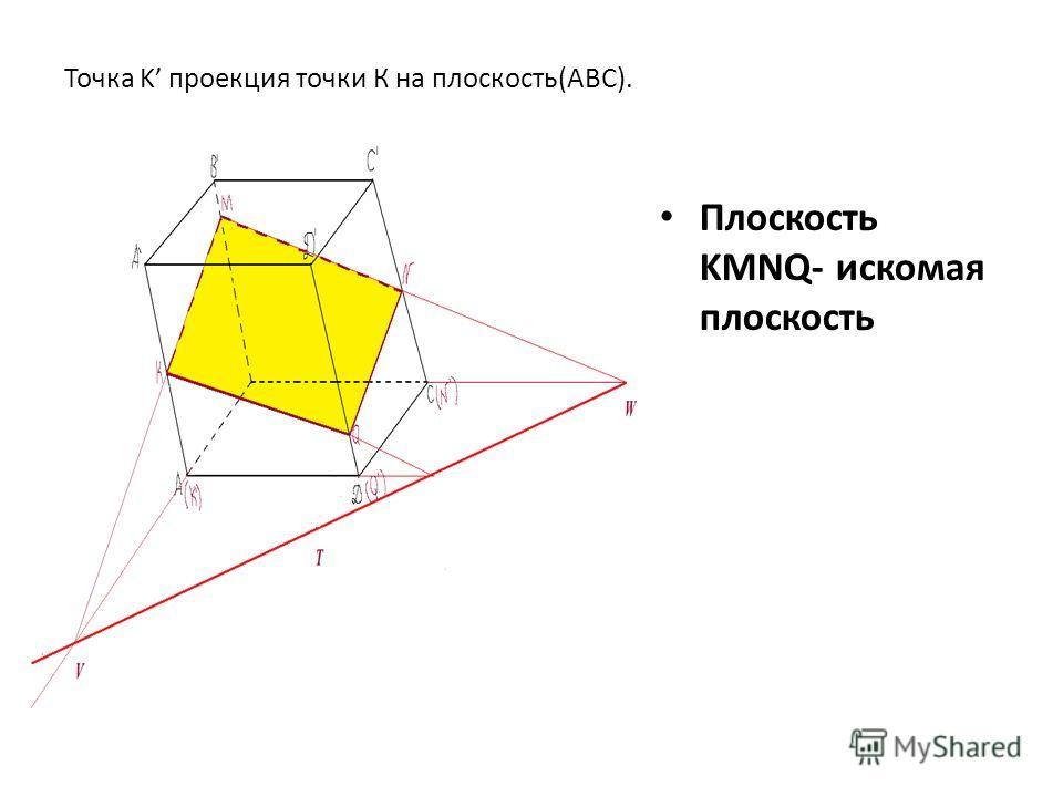 Точка K проекция точки К на плоскость(АВС). Плоскость KMNQ- искомая плоскость
