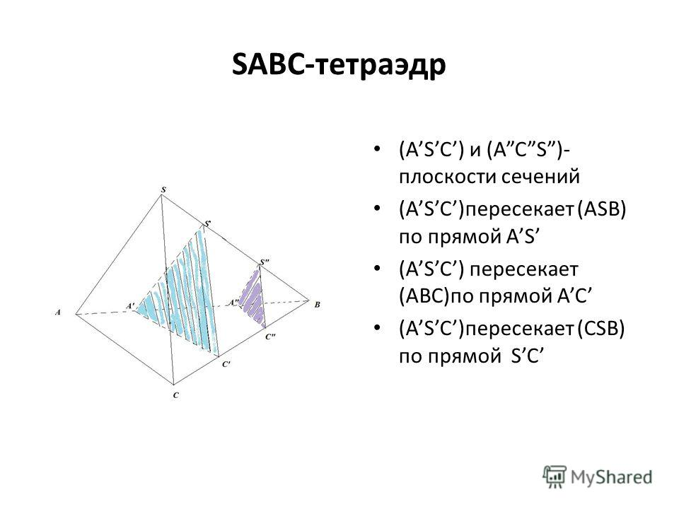 SABC-тетраэдр (ASC) и (ACS)- плоскости сечений (ASC)пересекает (ASB) по прямой AS (ASC) пересекает (ABC)по прямой AC (ASC)пересекает (CSB) по прямой SC