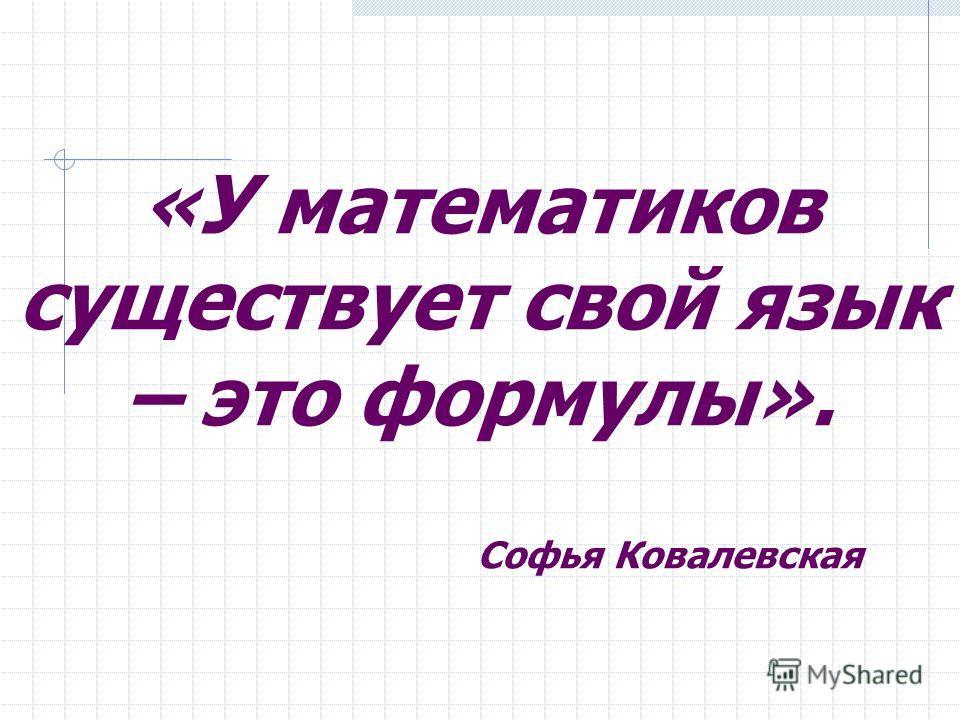 «У математиков существует свой язык – это формулы». Софья Ковалевская