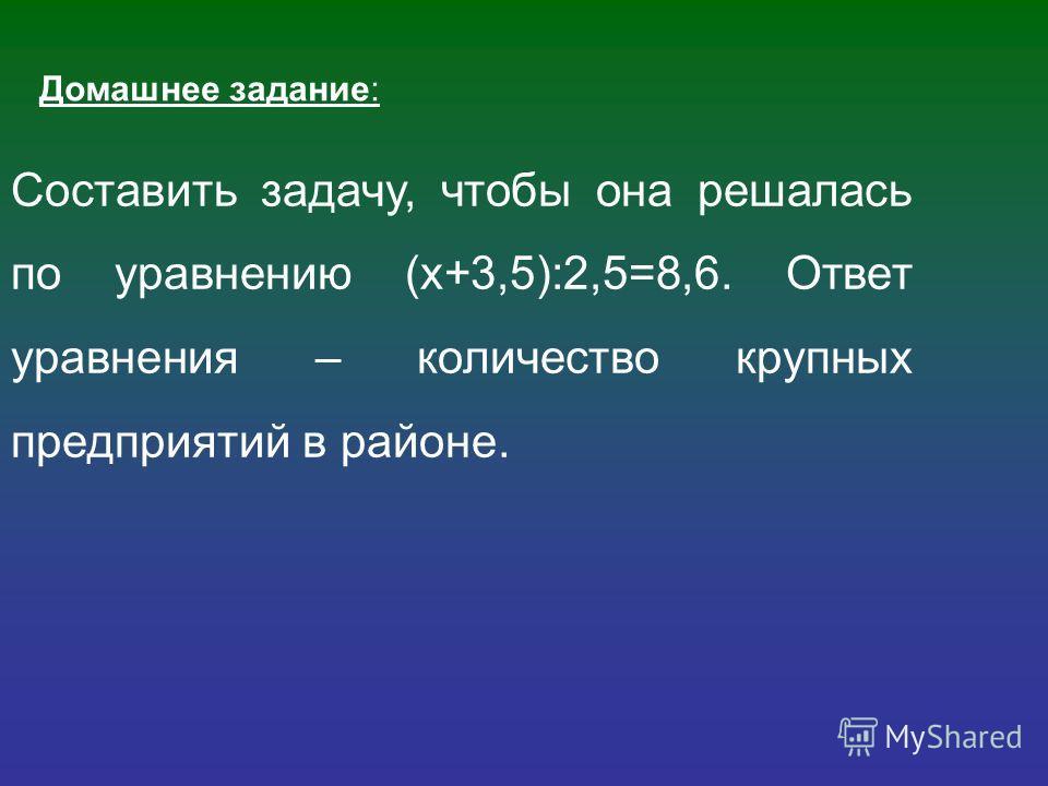На «3» 1)3,2*6,125=19,6 Центр 2)0,057*6,4=0,3648 дополнительного 3)50,46:5,8=8,7 образования 4)38,7:0,086= 450 детей На «4» 1)(51-48,8)*7,7+6:0,75=2,2*7,7+8=16,94+8=24,94 ПЛ 2)11+2,3у+1,3у=38 (у=7,5) 92 На «5» 1)Решите уравнение: 4,2*(0,25+х)=1,47 (х