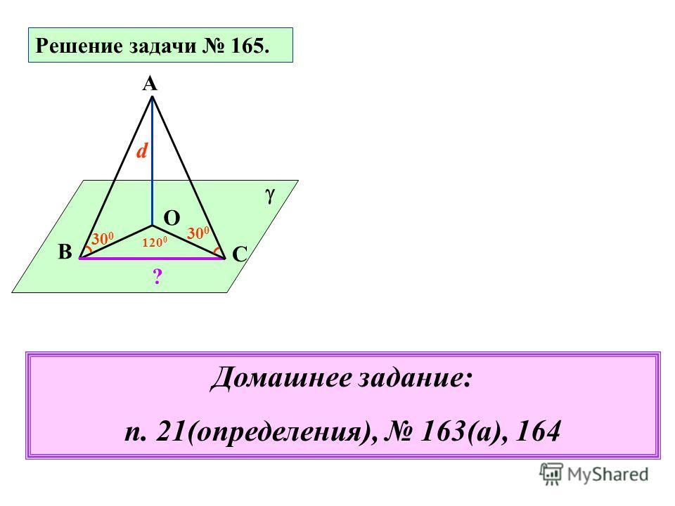 Решение задачи 165. А В С О d 30 0 120 0 ? Домашнее задание: п. 21(определения), 163(а), 164