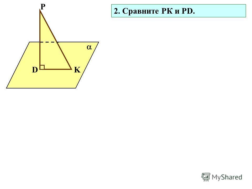 DK 2. Сравните РК и РD. Р