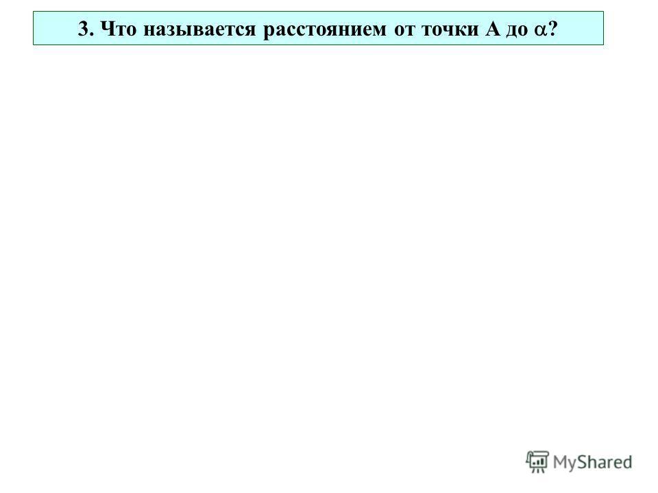 3. Что называется расстоянием от точки А до ?
