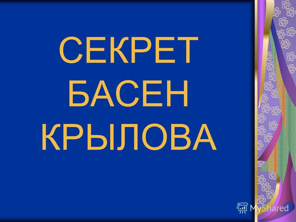 СЕКРЕТ БАСЕН КРЫЛОВА