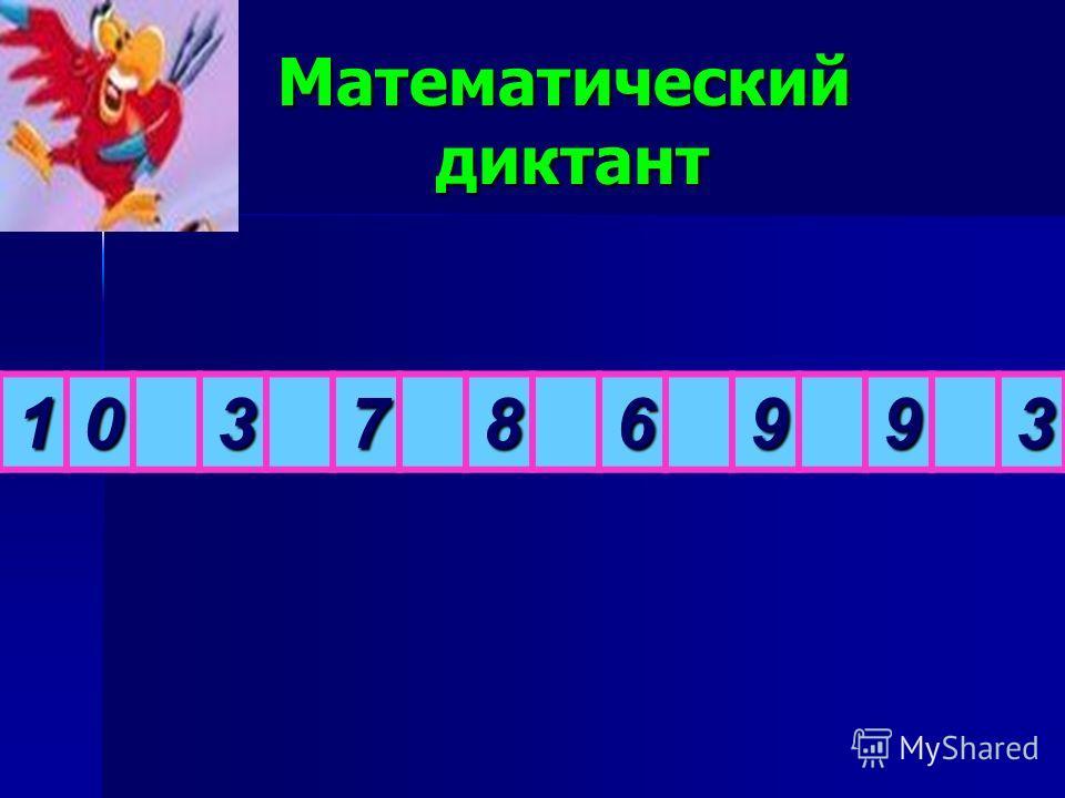 Математический диктант 103786993