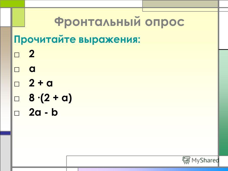 Фронтальный опрос Прочитайте выражения: 2 a 2 + a 8 (2 + a) 2a - b