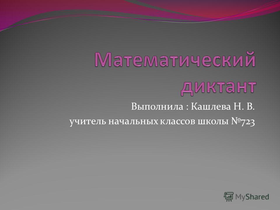 Выполнила : Кашлева Н. В. учитель начальных классов школы 723