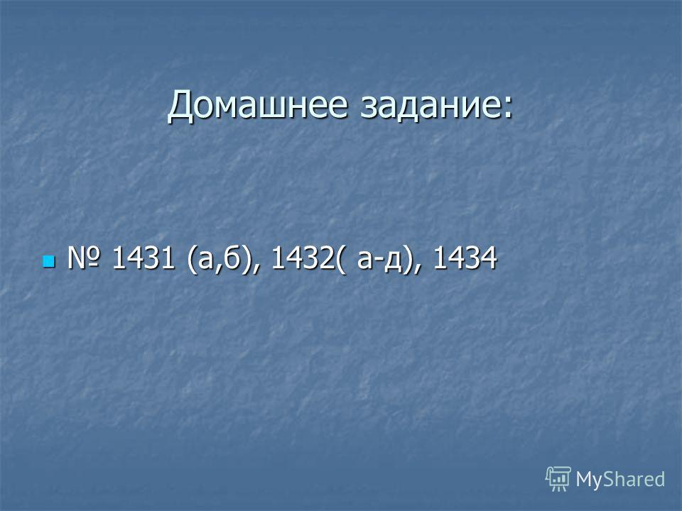 Домашнее задание: 1431 (а,б), 1432( а-д), 1434 1431 (а,б), 1432( а-д), 1434