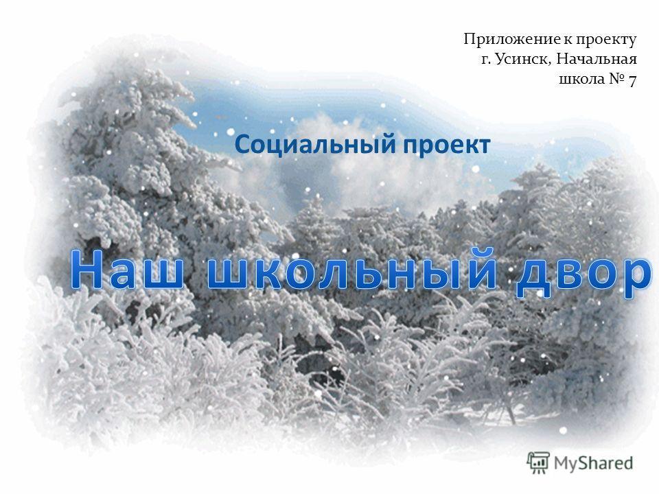 Приложение к проекту г. Усинск, Начальная школа 7