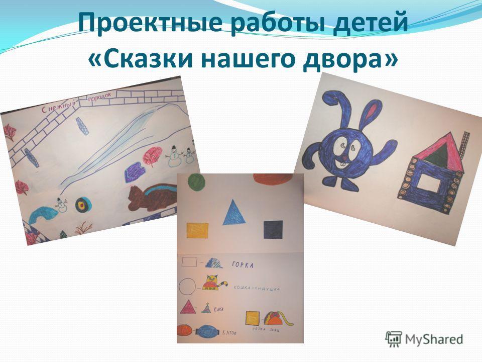 Проектные работы детей «Сказки нашего двора»