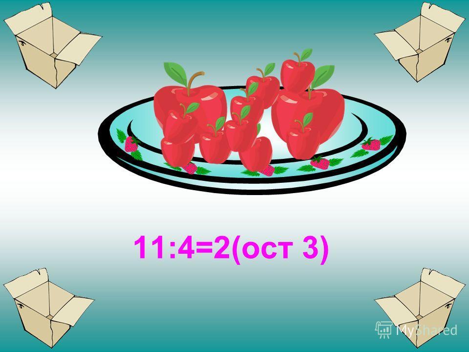 11:4=2(ост 3)