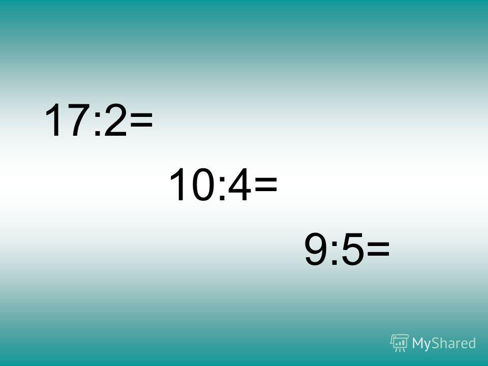 17:2= 10:4= 9:5=